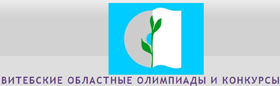 ВИТЕБСКИЕ ОБЛАСТНЫЕ ОЛИМПИАДЫ И КОНКУРСЫ-2021